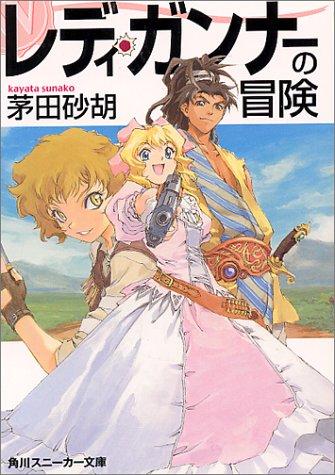 レディ・ガンナーの冒険 (角川スニーカー文庫)の詳細を見る