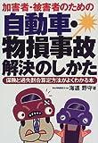 加害者・被害者のための自動車・物損事故解決のしかた―保険と過失割合算定方法がよくわかる本