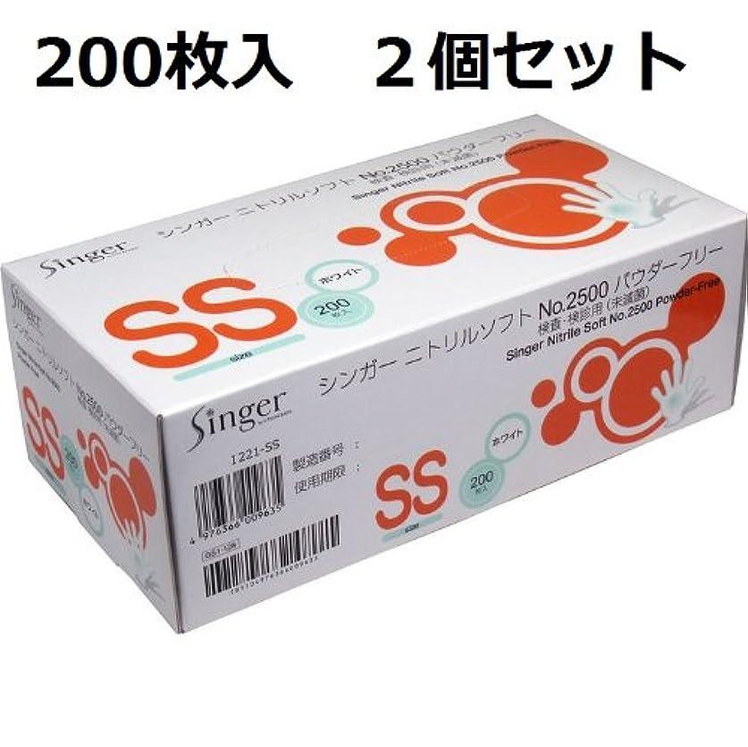 分数パッド収束一般医療機器 非天然ゴム製検査 検診用手袋 SSサイズ 200枚入 2個セット