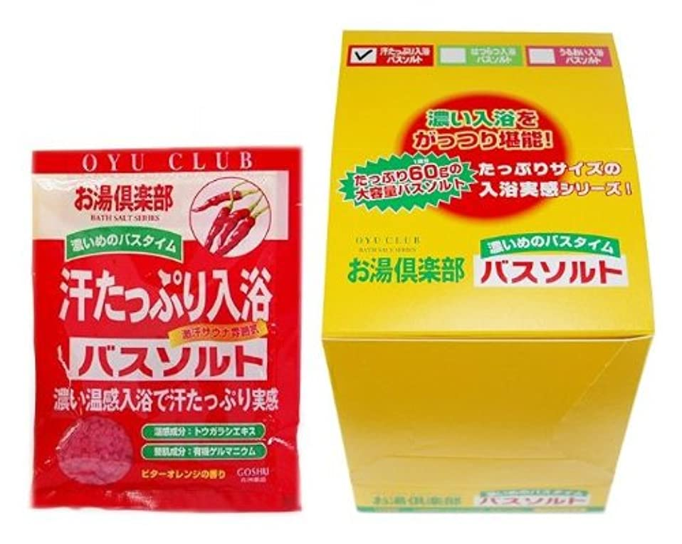 五洲薬品 お湯倶楽部 汗たっぷり入浴バスソルト 60g×10包入