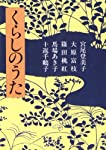 くらしのうた (朝日文芸文庫)