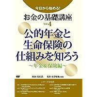 今日から始める!  お金の基礎講座Vol.4 公的年金と生命保険の仕組みを知ろう ~年金&保険編~
