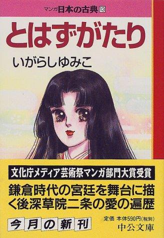 とはずがたり―マンガ日本の古典〈13〉 (中公文庫)
