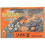 ゾイド2 ゼネバスの逆襲