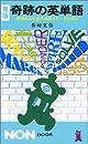 青版・奇跡の英単語―新傾向の全基本単語スピード記憶法 (ノン・ブック)