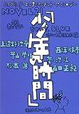 NOVEL21 少年の時間 / デュアル文庫編集部 のシリーズ情報を見る
