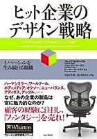 ヒット企業のデザイン戦略 イノベーションを生み続ける組織 (ウォートン経営戦略シリーズ)