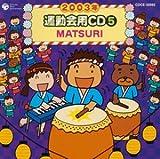 2003年度用 運動会用CD(5)