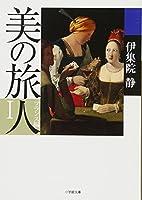 美の旅人 フランス編 1 (小学館文庫)