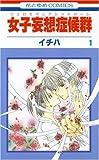 女子妄想症候群(フェロモマニアシンドローム) (1) (花とゆめCOMICS)