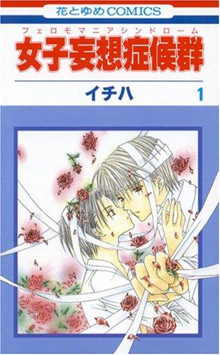 女子妄想症候群(フェロモマニアシンドローム) (1) (花とゆめCOMICS)の詳細を見る