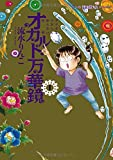オカルト万華鏡 1 (HONKOWAコミックス)
