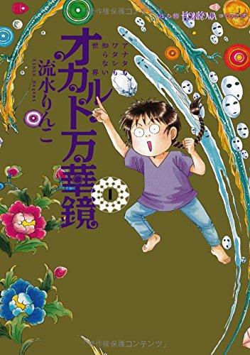 オカルト万華鏡 1 (HONKOWAコミックス)の詳細を見る