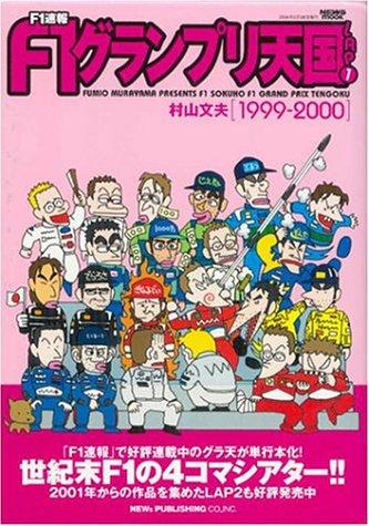 F1速報F1グランプリ天国 Lap1 1999~2000 (ニューズムック)の詳細を見る