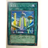 摩天楼2-ヒーローーシティ ストライク・オブ・ネオス スーパーレア 魔法カード