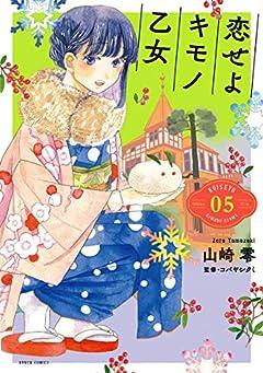 恋せよキモノ乙女 5巻 (BUNCH COMICS)