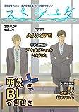 ストラーダ vol.24 [雑誌] (MIKE+comics)