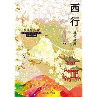 西行 魂の旅路 ビギナーズ・クラシックス 日本の古典 (角川ソフィア文庫)