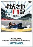 """F1カメラマンけんさわ""""裏""""F1記 (SAN-EI MOOK)"""