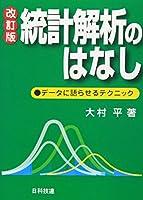 統計解析のはなし―データに語らせるテクニック (Best selected Business Books)