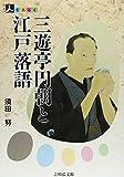 三遊亭円朝と江戸落語 (人をあるく)