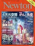 Newton(ニュートン) 2018年 04 月号 [雑誌]