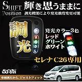 セレナ SERENA C26 LED ライダー シフトポジション 5灯 調光付