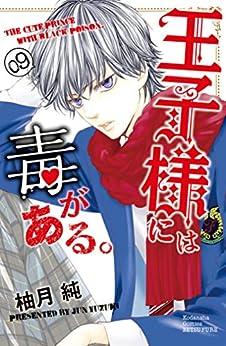 王子様には毒がある。 第01-09巻 [Ouji-sama ni wa Doku ga Aru. vol 01-09]