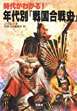 時代がわかる!年代別 戦国合戦史 (宝島SUGOI文庫 A よ 1-1)