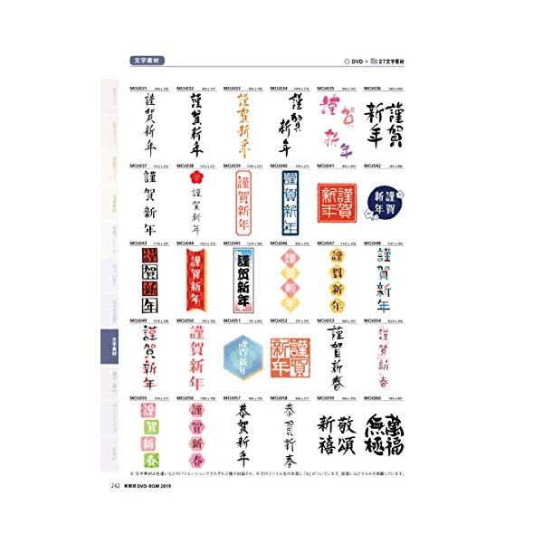 (カレンダー付) 年賀状 DVD-ROM 2...の紹介画像19