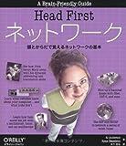 Head Firstネットワーク ―頭とからだで覚えるネットワークの基本