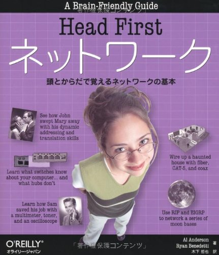 Head Firstネットワーク —頭とからだで覚えるネットワークの基本
