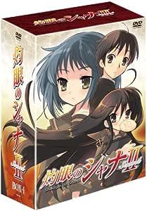 灼眼のシャナII 第I巻 【初回限定版】 [DVD]