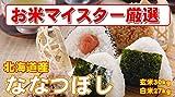 北海道産 白米 ななつぼし 30kg (精米後 27kg) (検査一等米) 平成28年産
