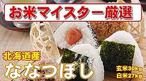 北海道産 玄米 ななつぼし 30kg (検査一等米) 平成28年産