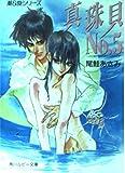 真珠貝No.5 (角川ルビー文庫—潮&俊シリーズ)