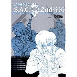攻殻機動隊 S.A.C. 2nd GIG 原画集