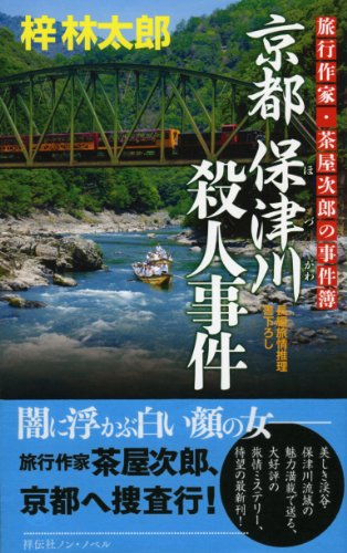 京都 保津川殺人事件 (旅行作家・茶屋次郎の事件簿)の詳細を見る