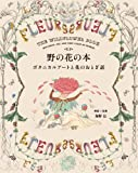 野の花の本 ボタニカルアートと花のおとぎ話