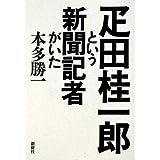 疋田桂一郎という新聞記者がいた