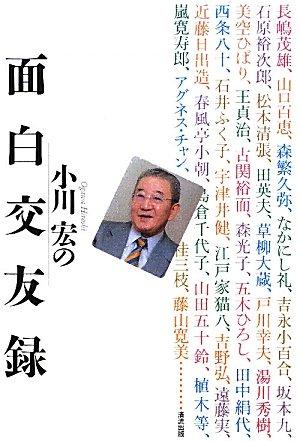 小川宏とは - はてなキーワード