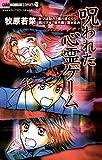 呪われた心霊ゲーム (ちゃおホラーコミックス)