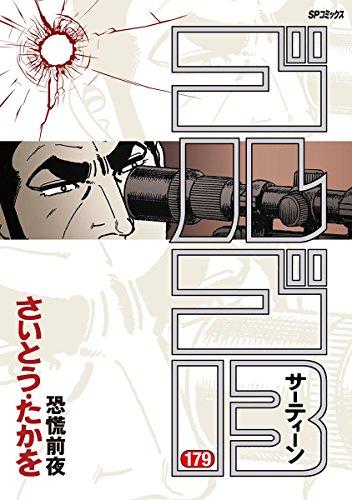 ゴルゴ13(179) (ビッグコミックス)