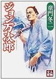 ジョン万次郎 (人物文庫 ど 1-52)の画像