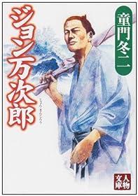 ジョン万次郎 (人物文庫 ど 1-52)