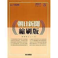 朝日新聞 縮刷版 2007年 03月号 [雑誌]