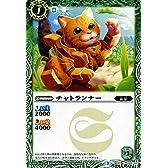 バトルスピリッツ チャトランナー / 十二神皇編 第3章 / シングルカード BS37-024