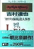 「カリブの海賊」殺人事件 (角川文庫―ワンナイトミステリー)