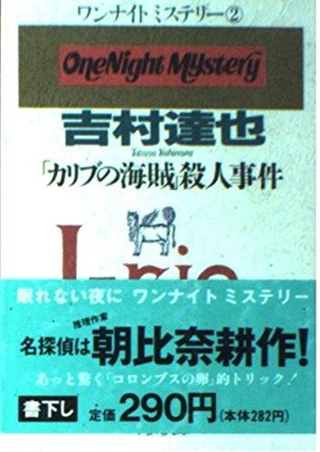 「カリブの海賊」殺人事件 (角川文庫―ワンナイトミステリー)の詳細を見る
