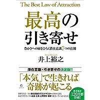 最高の引き寄せ 豊かさへの扉をひらく潜在意識7つの法則